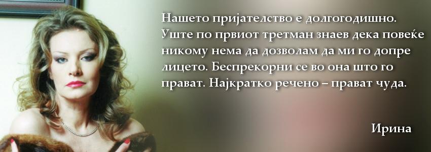 irina-blurosana-2-со-текст